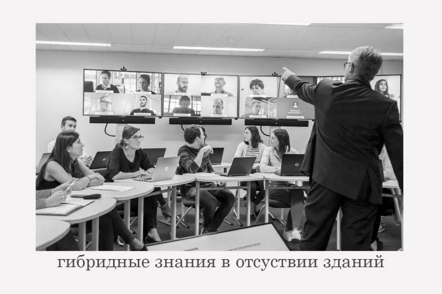 Гибридное обучение как средство решения проблемы нехватки мест в школах
