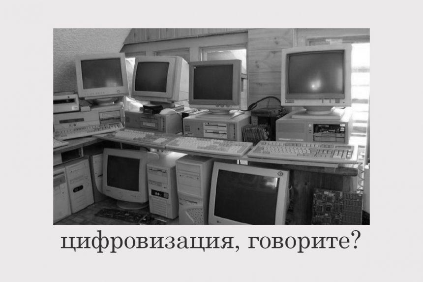 Цифровизация: Закон Мура и школа