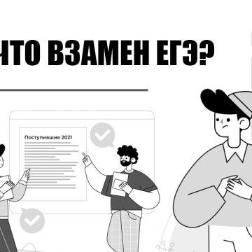 ЕГЭ: что предложить взамен?